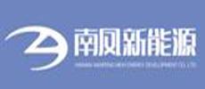 海南南凤新能源开发有限公司
